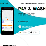 Pay & Wash