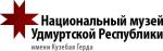 Национальный музей УР им. К.Герда