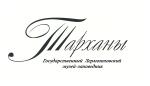 Музей-заповедник «Тарханы»