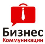 """Агентство """"Бизнес-Коммуникации"""""""