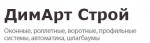 """ДимАрт Строй"""