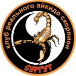Клуб реального айкидо 'Скорпион'