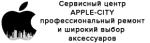 Apple-City.Pro