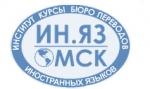 Ин. яз. Омск