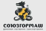 СоюзГорМаш