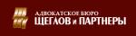 Адвокатское Бюро «ЩЕГЛОВ и ПАРТНЁРЫ»,
