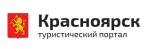 Красноярский туристический портал