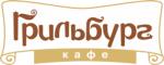 Кафе «Грильбург»
