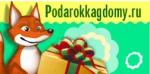 podarokkagdomy.ru