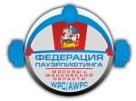 Федерация пауэрлифтинга Московской области WPC/AWPC