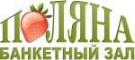 Поляна Омск