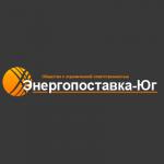 ООО «Энергопоставка-Юг»