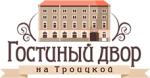 «Гостиный двор на Троицкой»