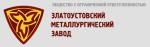 АО «Златоустовский электрометаллургический завод»