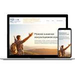 Создание сайта-визитки онлайн-консультации