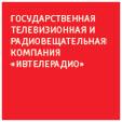 ГТРК «Ивтелерадио»