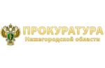 Прокуратура Нижегородской области