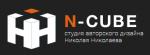 Студия дизайна интерьера «Н-Куб»