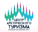 """ГБУ НАО """"Центр арктического туризма"""""""