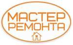 Мастер ремонта ремонт квартир под ключ