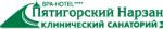 "Санаторий ""Пятигорский Нарзан"""