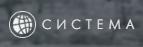 "ООО ""Система"""
