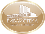 ОГОНБ имени А. С. Пушкина