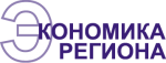 "Журнал ""Экономика Региона"""