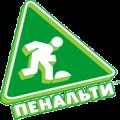 Пенальти.рф