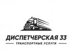"""Группа компаний """"Диспетчерская 33"""""""