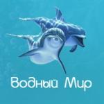 «Водный мир» Барнаул