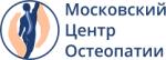 Московский Центр Остеопатии