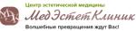Центр эстетической медицины Медэстетклиник