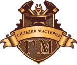 """Компания """"Гильдия мастеров"""""""