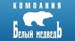 Компания «Белый медведь»