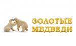 """""""Золотые медведи"""""""