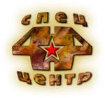 СпецЦентр 4х4