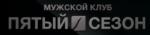 """Мужской клуб """"Пятый сезон"""""""