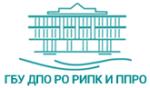 ГБУ ДПО РО РИПК и ППРО
