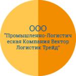 "ООО ""ПЛК Вектор Логистик Трейд"""