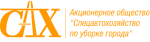 """АО """"САХ по уборке города"""""""