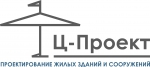 """ООО """"Ц-Проект"""""""