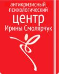Антикризисный психологический Центр Ирины Смолярчук