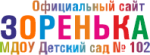МДОУ д/с № 102