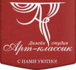 «Арт-классик»