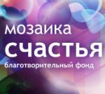 Благотворительный фонд «Мозаика счастья»