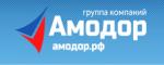 ГК Амодор