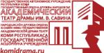 Академический театр драмы им. В. Савина