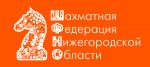 Шахматная Федерация Нижегородской Области