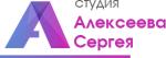 Студия Алексеева Сергея